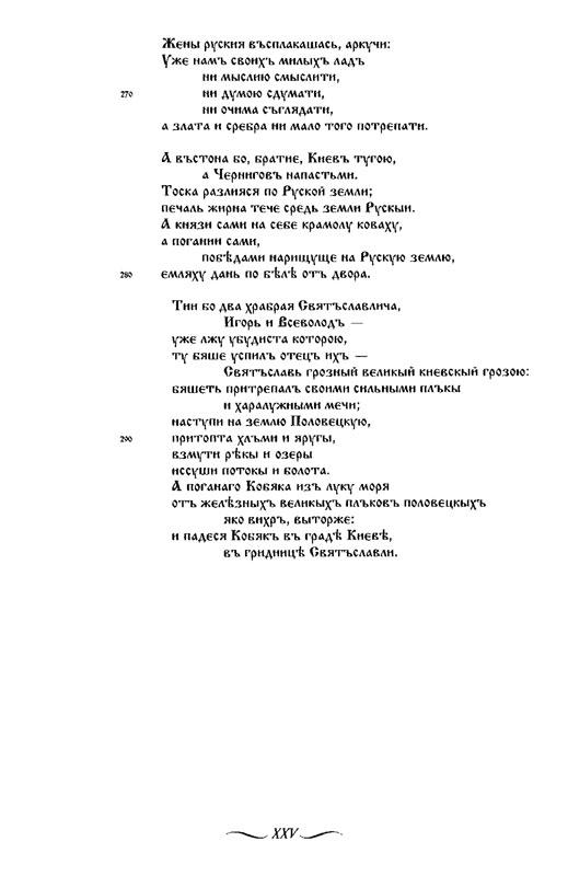 Страница XXV