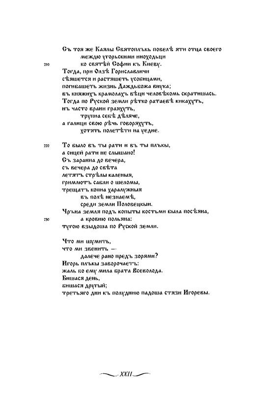 Страница XXII
