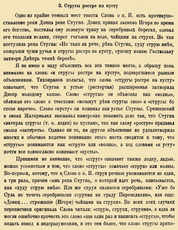 3. Стругы ростре на кусту (страница 1)