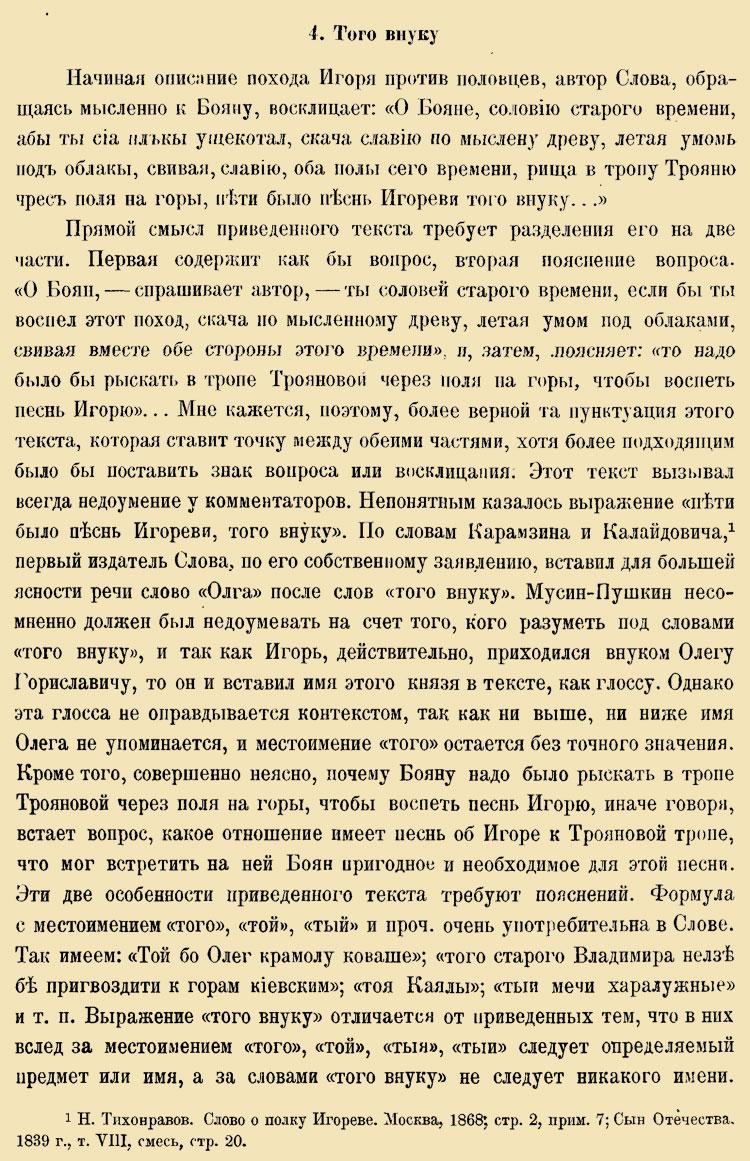 4. Того внуку (страница 1)