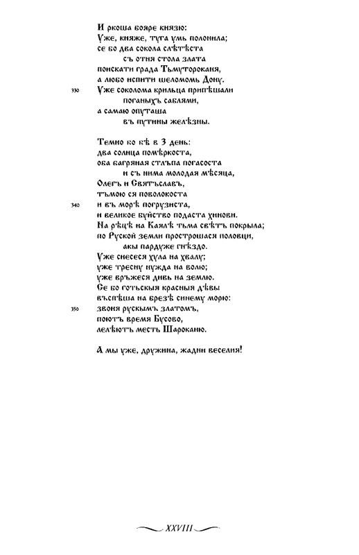 Страница XXVIII