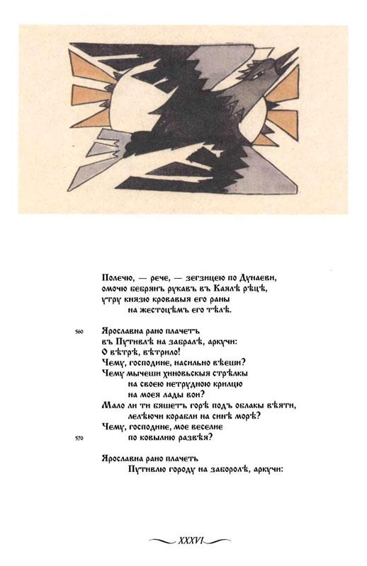 Страница XXXVI
