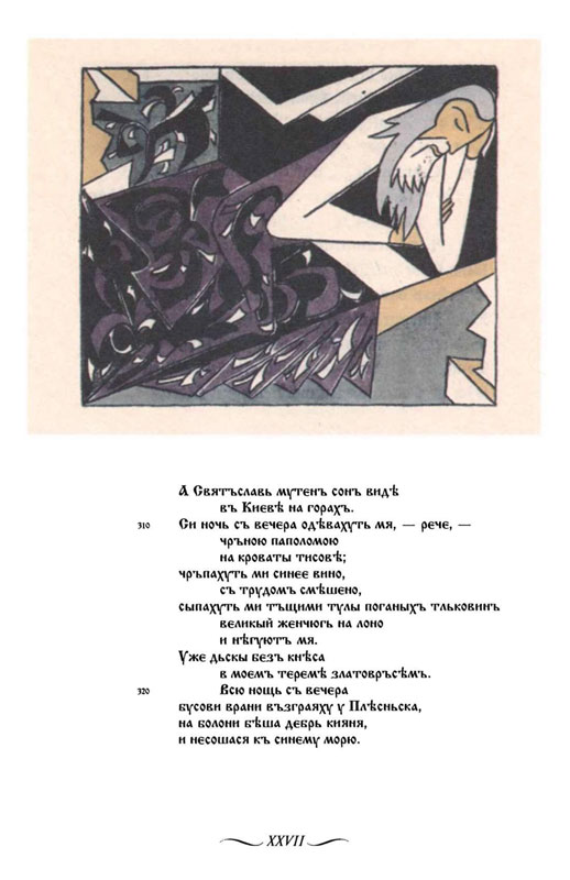 Страница XXVII