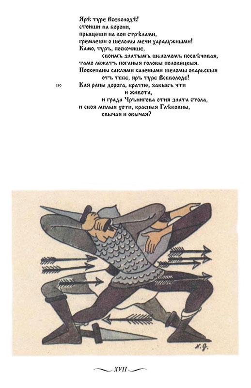 Страница XVII