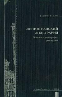 Ленинградский андеграунд (В. Вальран)