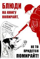 Плакат на тему копирайта