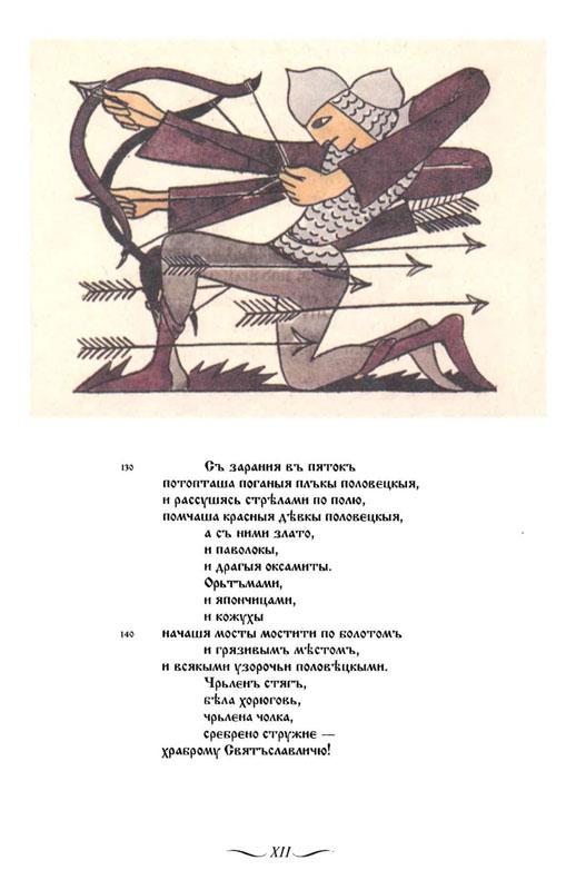 Страница XII