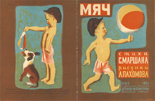 Мяч (А. Пахомов, обложка книги С.Я. Маршака)